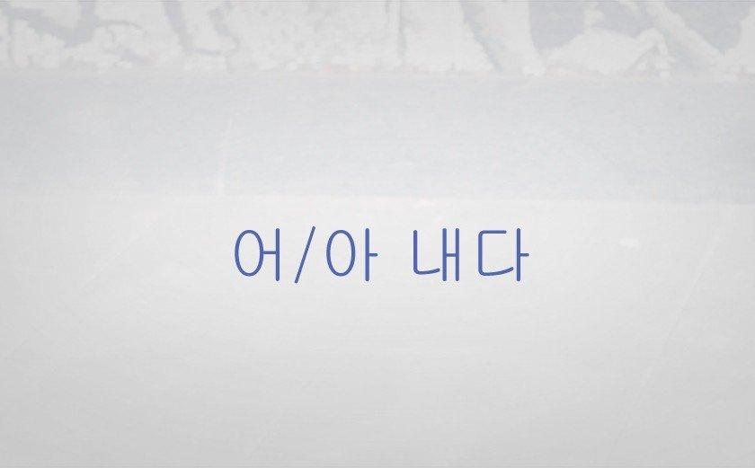 -아/어 내다 Korean Grammar Lesson