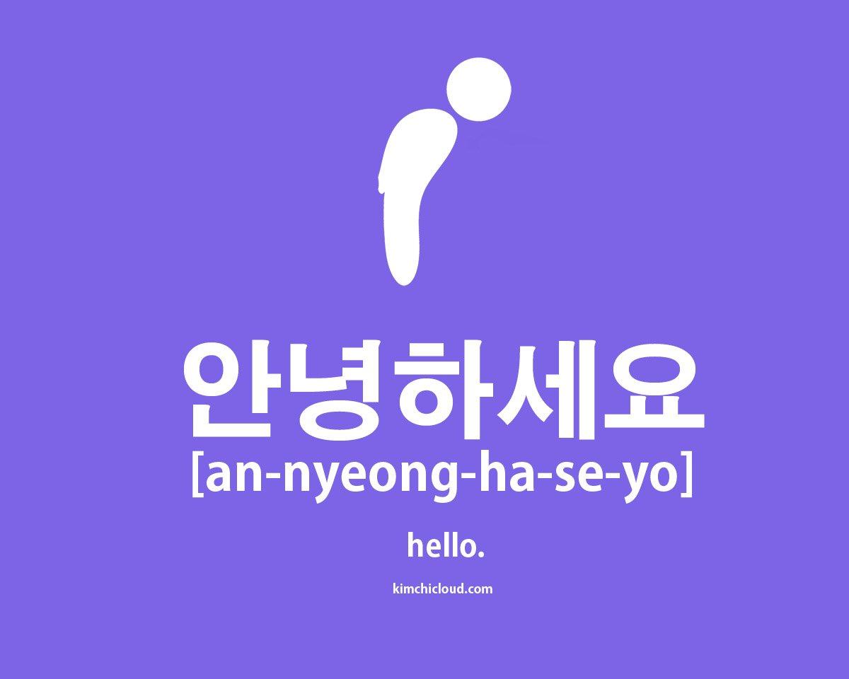 How do you say hello in korean phonetically