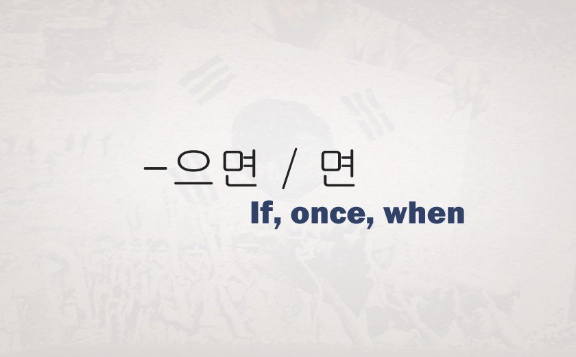 if/once/when in Korean - 으면 / 면 Grammar Lesson