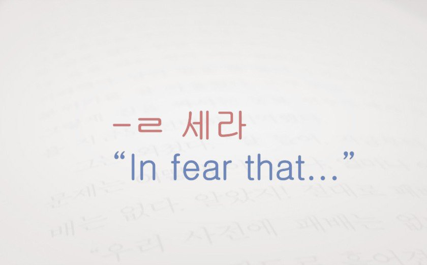 "-ㄹ 세라 Grammar Lesson ""i was afraid that..."""