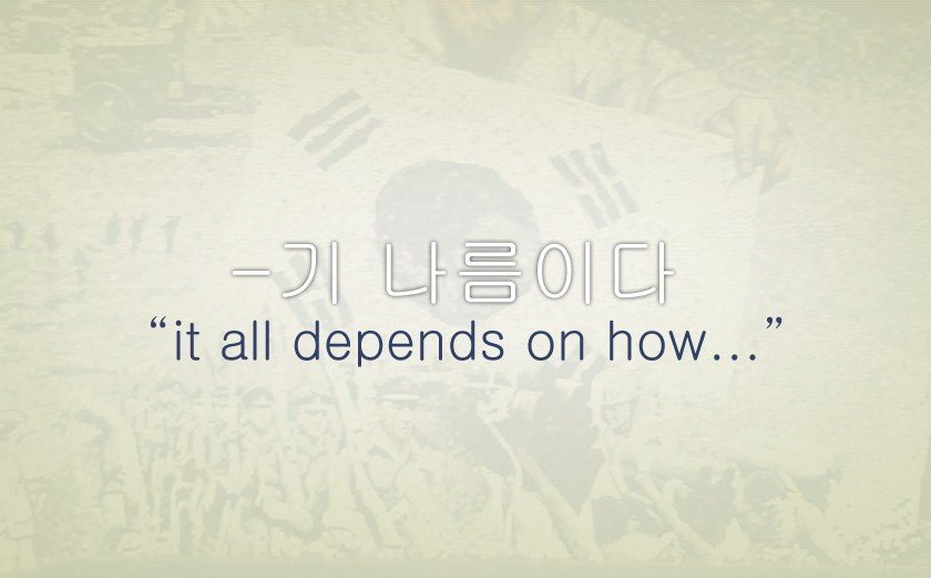"-기 나름이다 Grammar Lesson - ""it all depends on how..."""