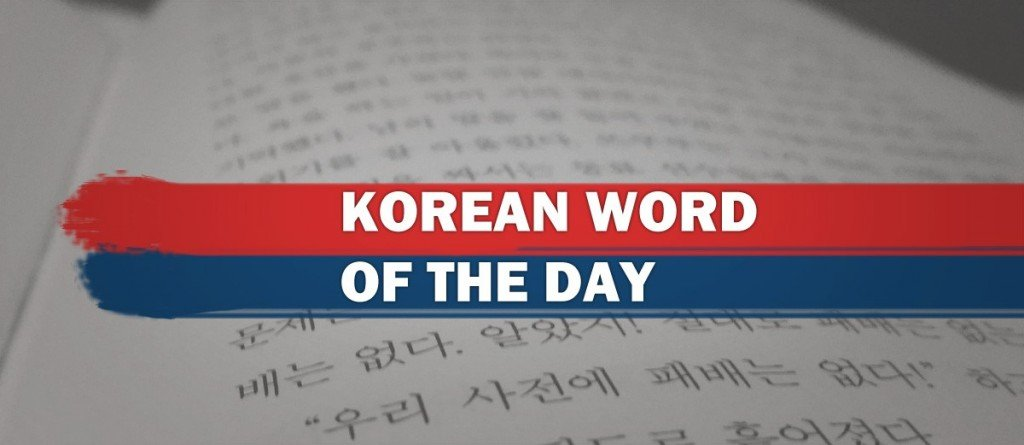 Korean Word of the Day: What does 만약 mean?