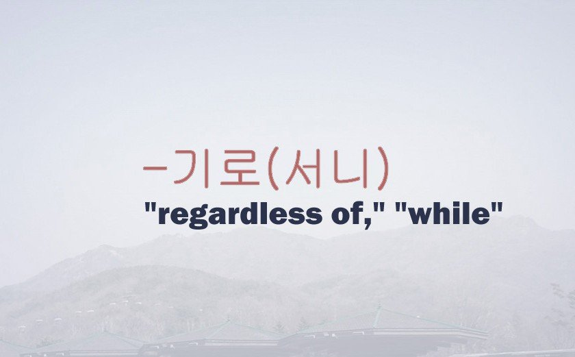 "-기로서니 Grammar Lesson - ""regardless of..."""