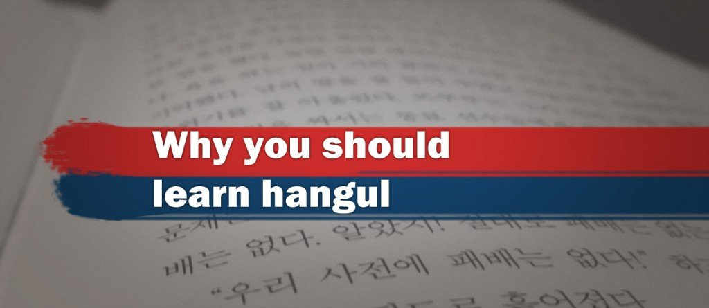 Why you should learn Hangul