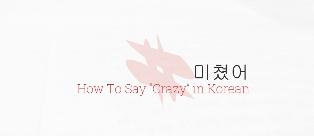 How To Say Crazy in Korean