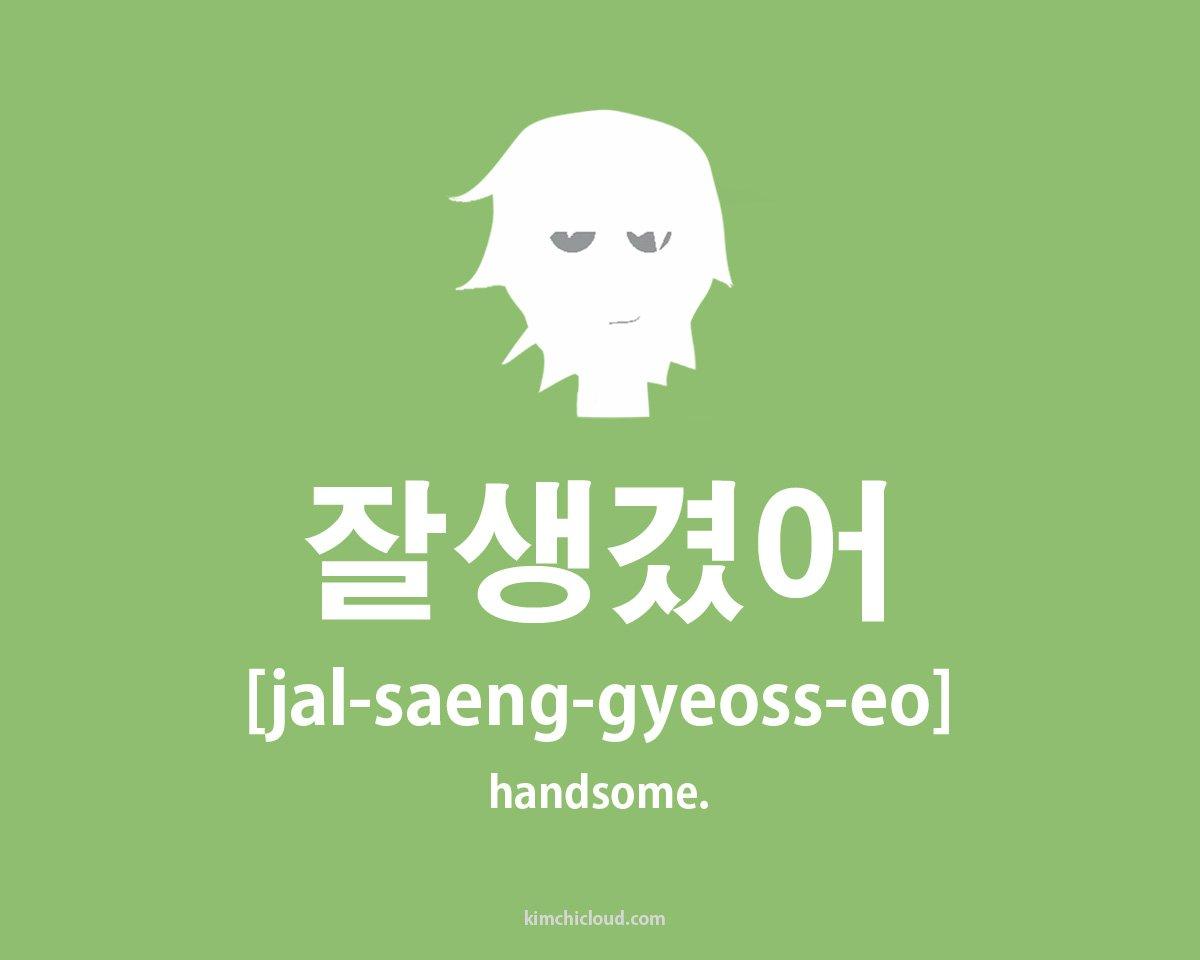 ̞˜ìƒê²¼ë‹¤ How To Say Handsome In Korean Kimchi Cloud