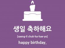생일 축하해요 How to say happy birthday in Korean