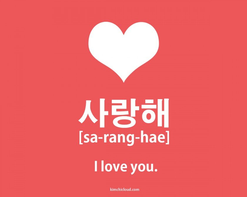 사랑해 - How To Say I Love You in Korean