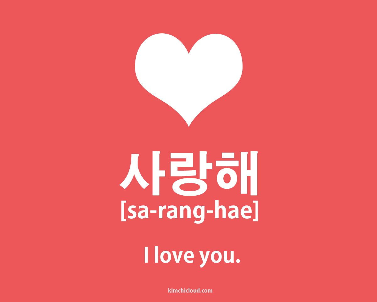 How To Say I Love You in Korean - Kimchi Cloud