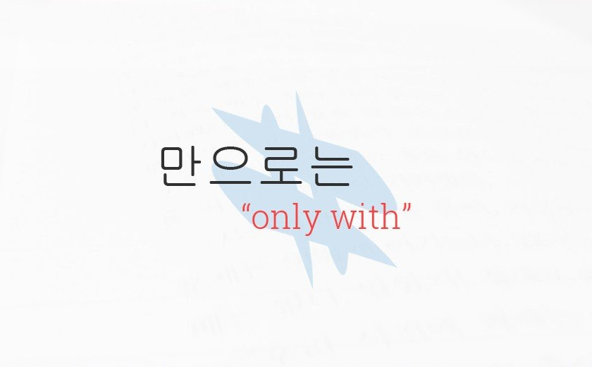 만으로는 Korean Grammar Lesson - Only With