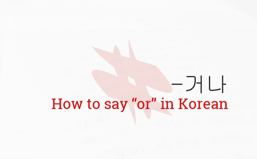 거나 Grammar Lesson - How to say Or in Korean