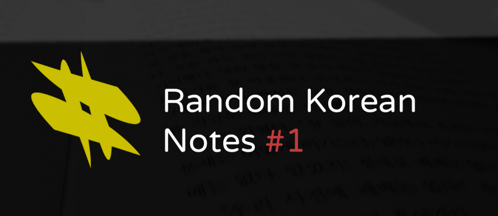 Korean Language Notes