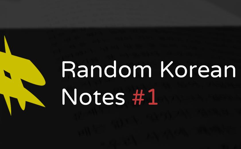 Korean Language Notes