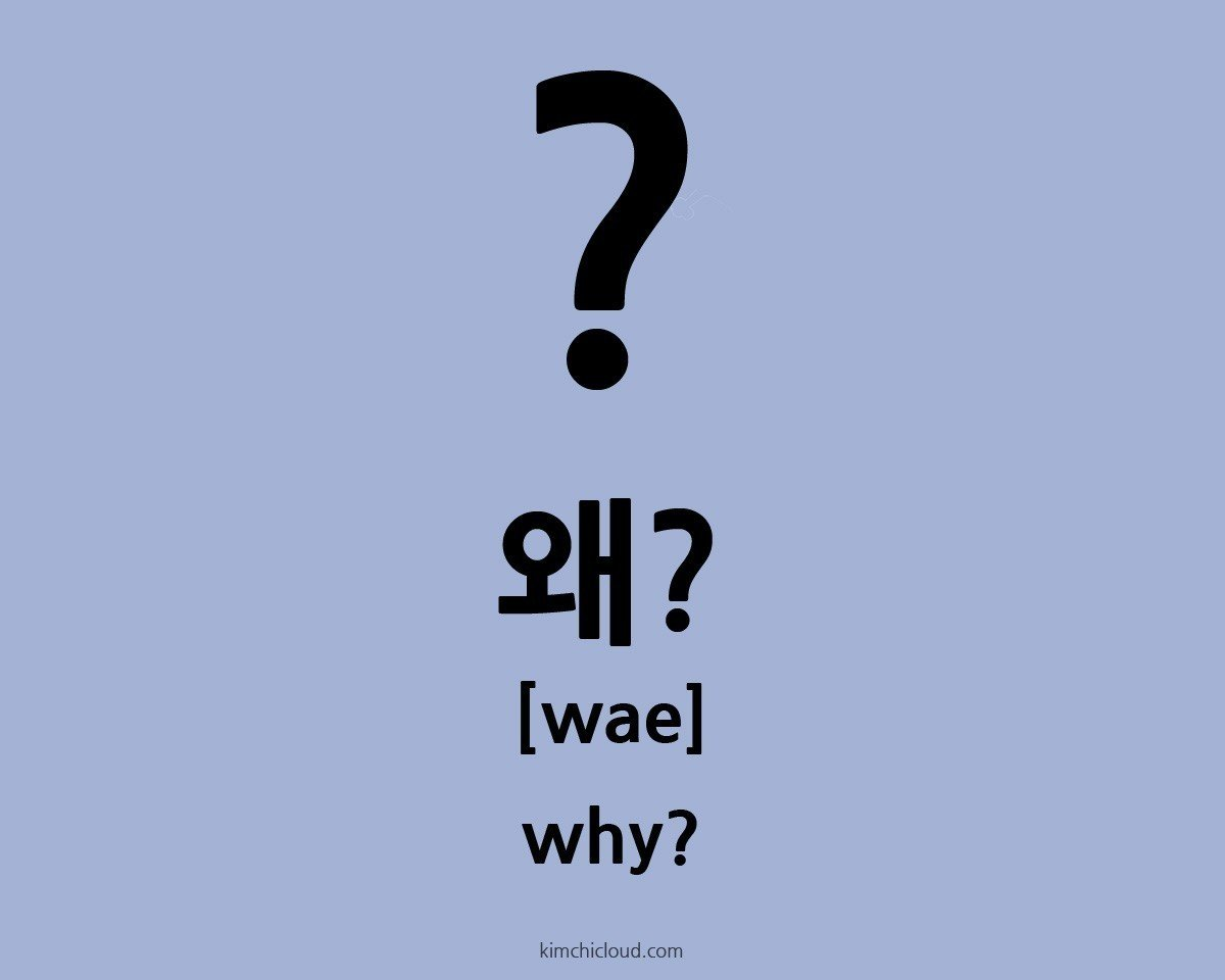 """How to say """"why"""" in Korean - Wae (왜)? - Kimchi Cloud"""