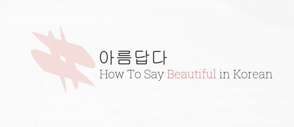 How To Say Beautiful in Korean
