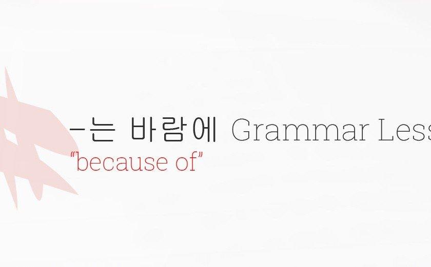-는 바람에 Grammar Lesson