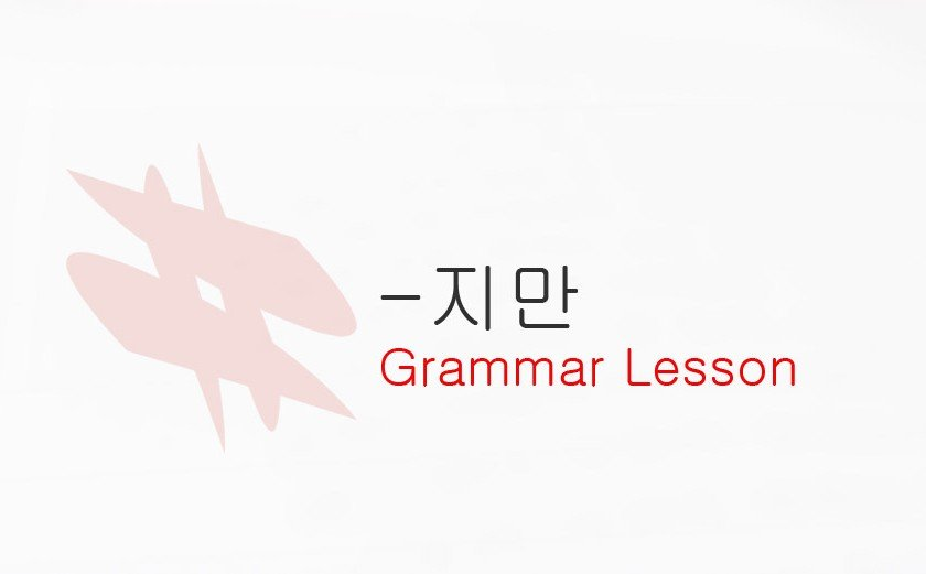 지만 Grammar Lesson - How To Say But in Korean