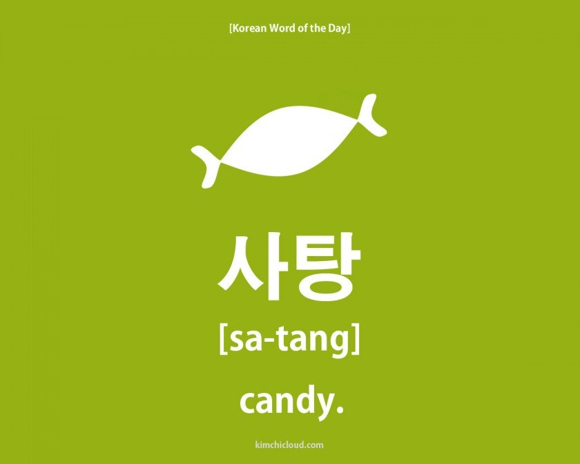 How to say candy in Korean - 사탕