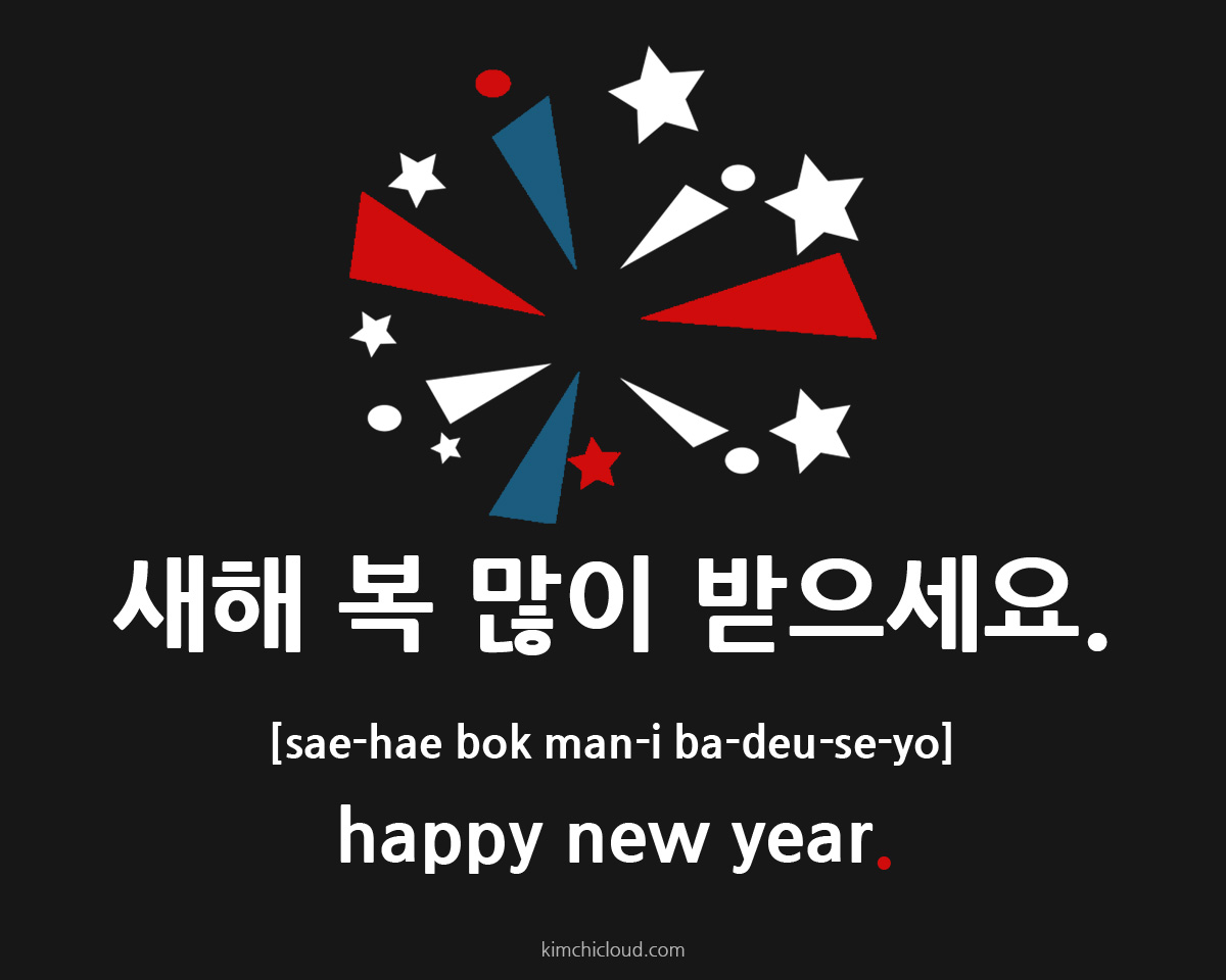 How To Say Happy New Year In Korean Kimchi