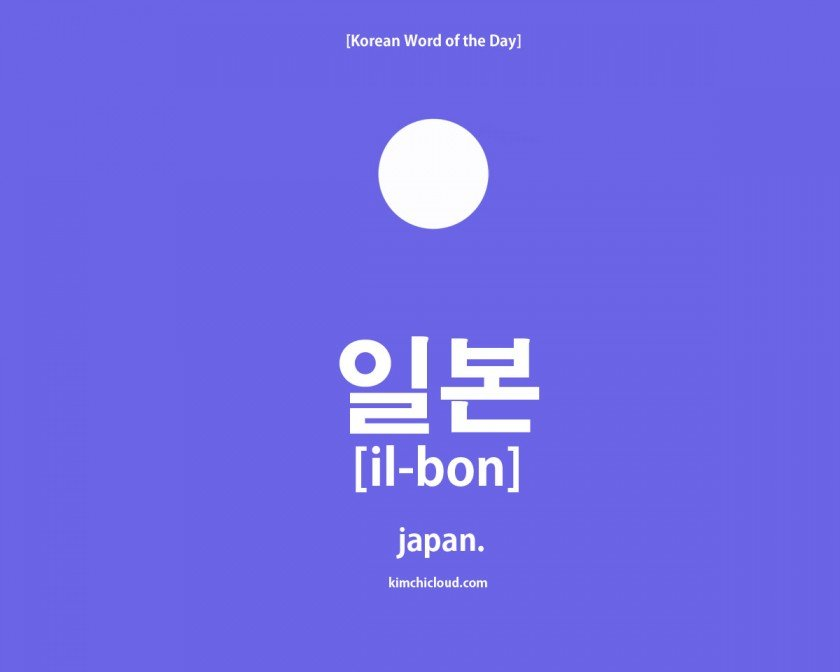 Korean Word of the Day: How to say Japan in Korean