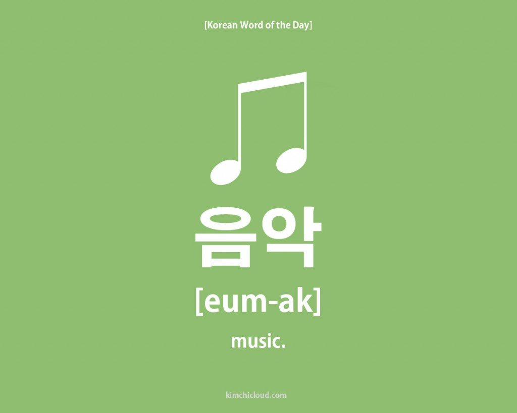 Korean Word of the Day: How to say Music in Korean