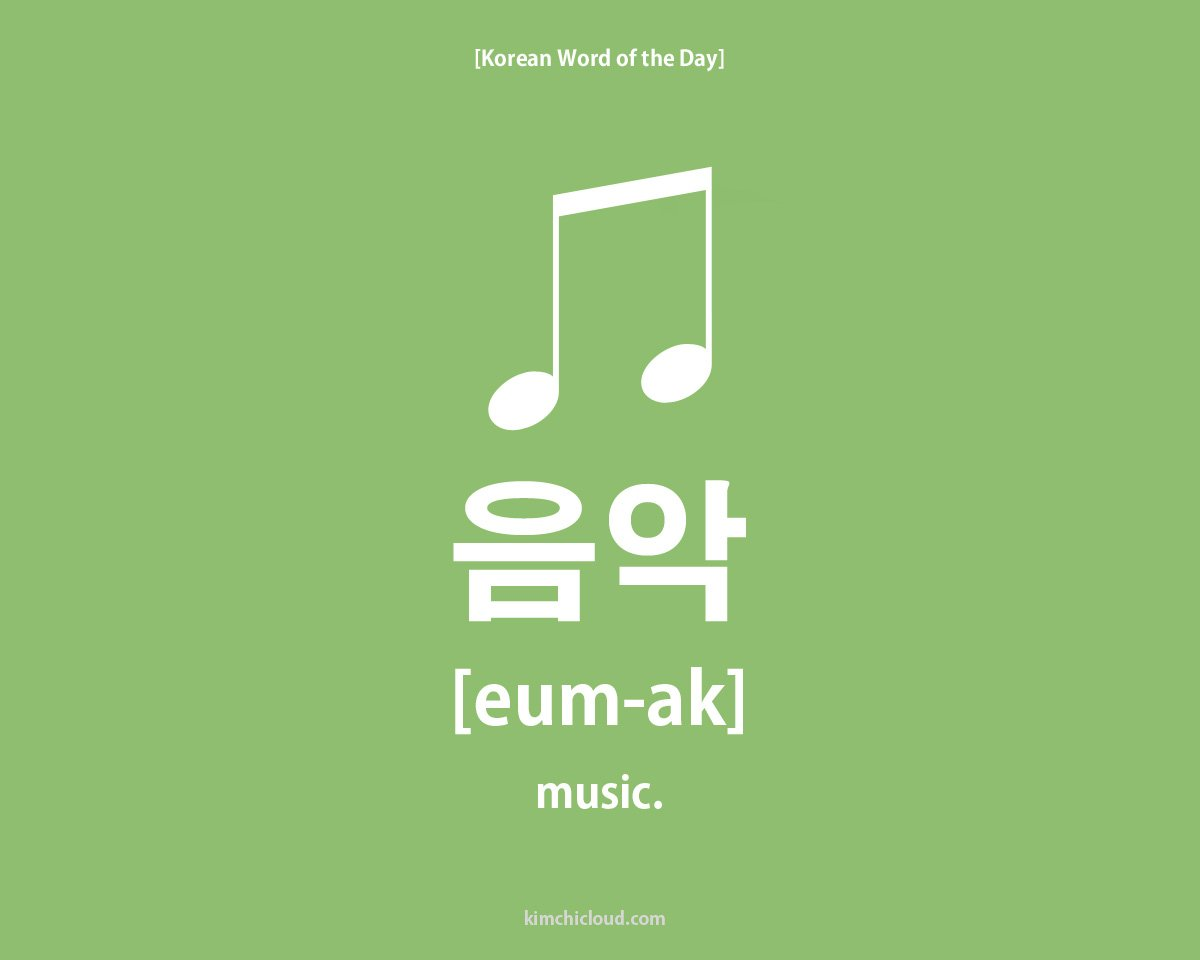 korean word wallpaper - photo #39