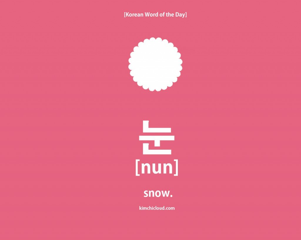 Korean Word of the Day: How to say Snow in Korean