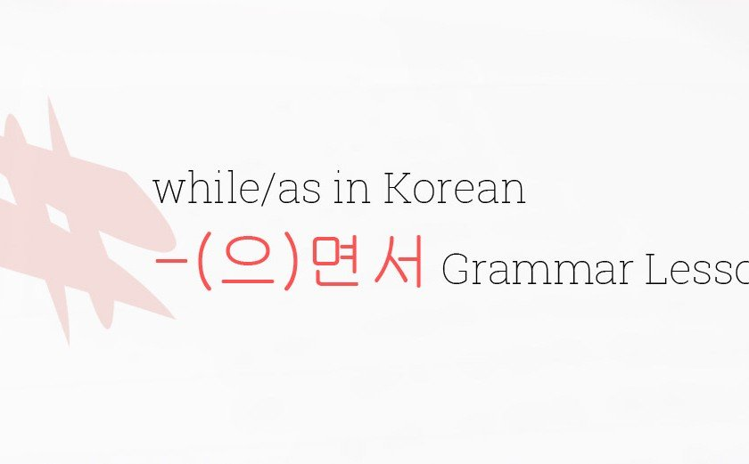 (으)면서 Grammar Lesson - While in Korean