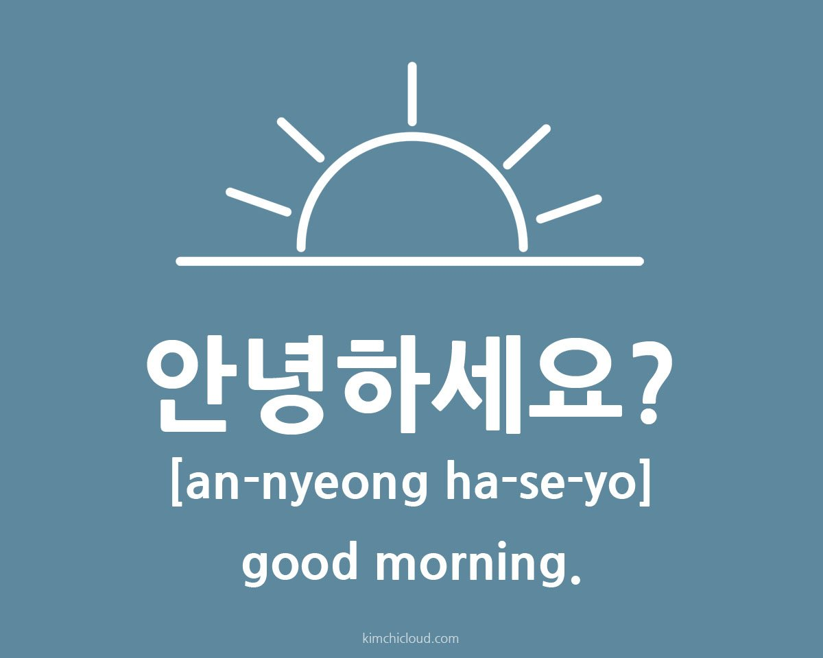 How To Say Good Morning Friend In Korean : 안녕하세요 how to say good morning in korean kimchi cloud