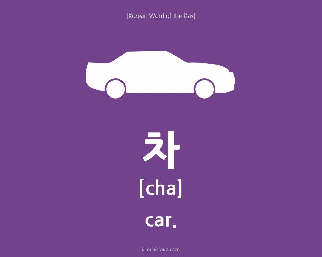 Car in korean
