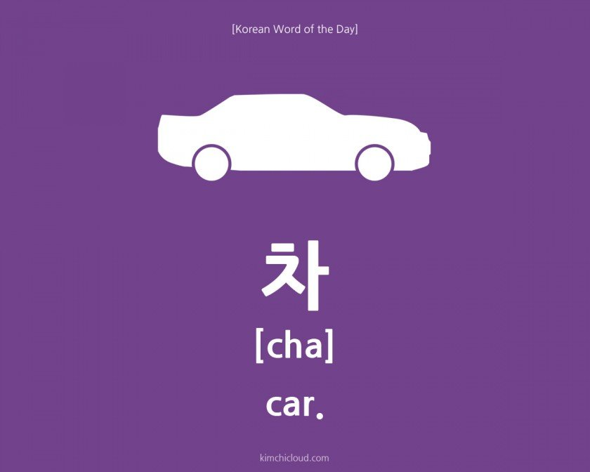 car in korean
