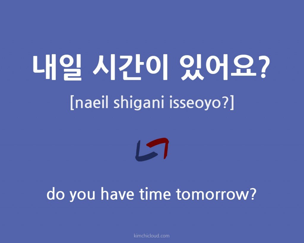 do you have time tomorrow in korean