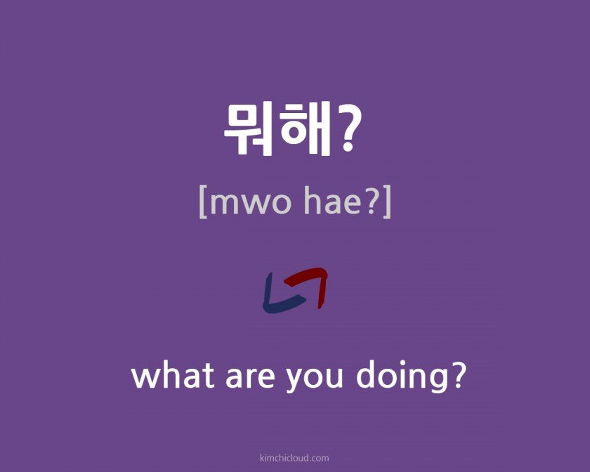 what are you doing in Korean