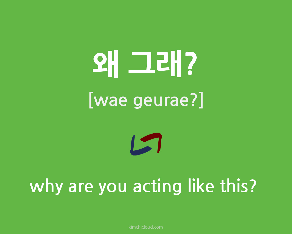 how to say i like you in korean language