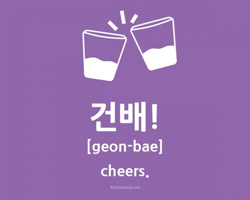 how to say cheers in korean
