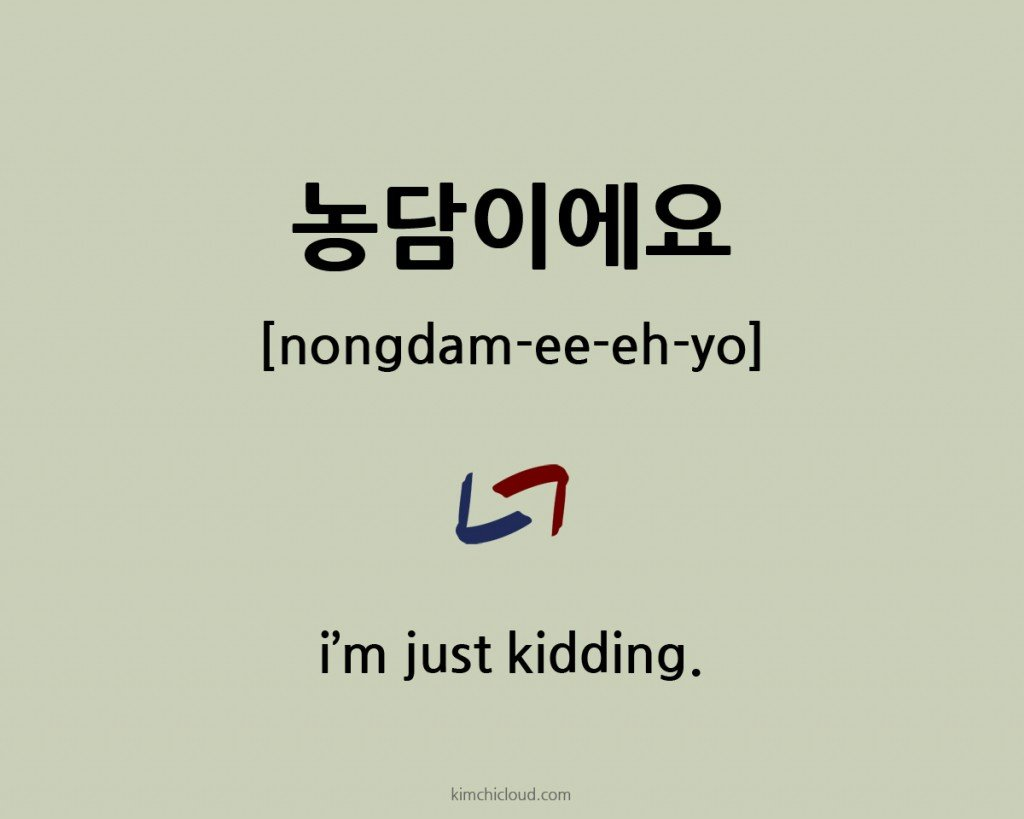 How to say I'm just kidding in Korean