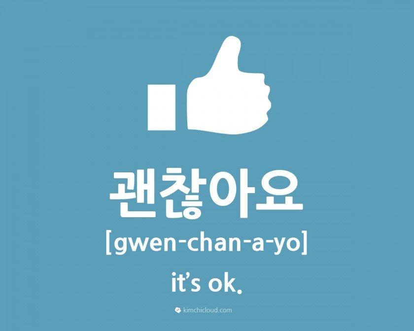 how to say it's okay in korean