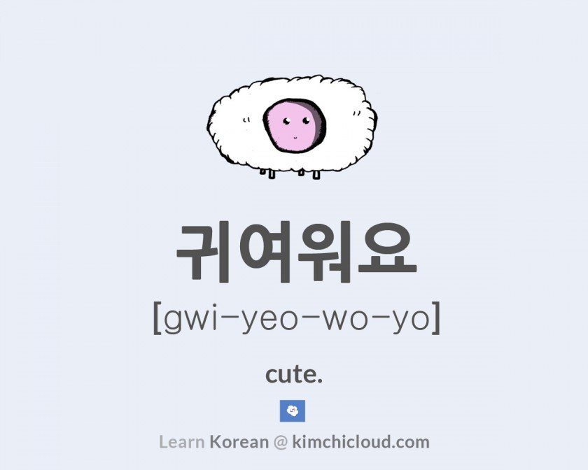 How To Say Cute in Korean