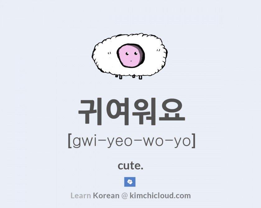 How To Say Cute in Korean