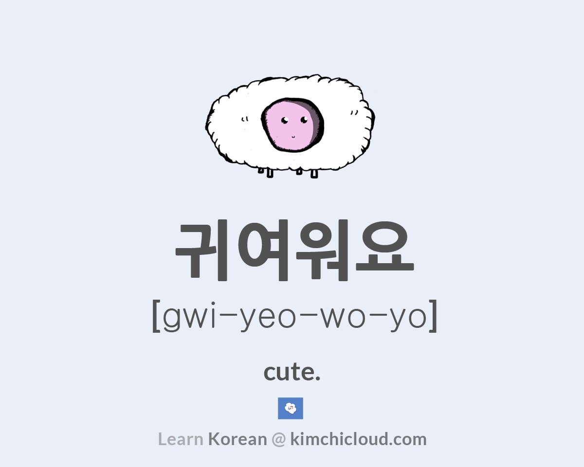 How To Say Cute In Korean Kimchi Cloud
