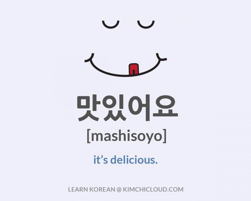How to say delicious in Korean