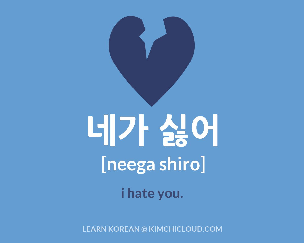 How To Write Good Morning In Korean : 네가 싫어 how to say quot i hate you in korean kimchi cloud