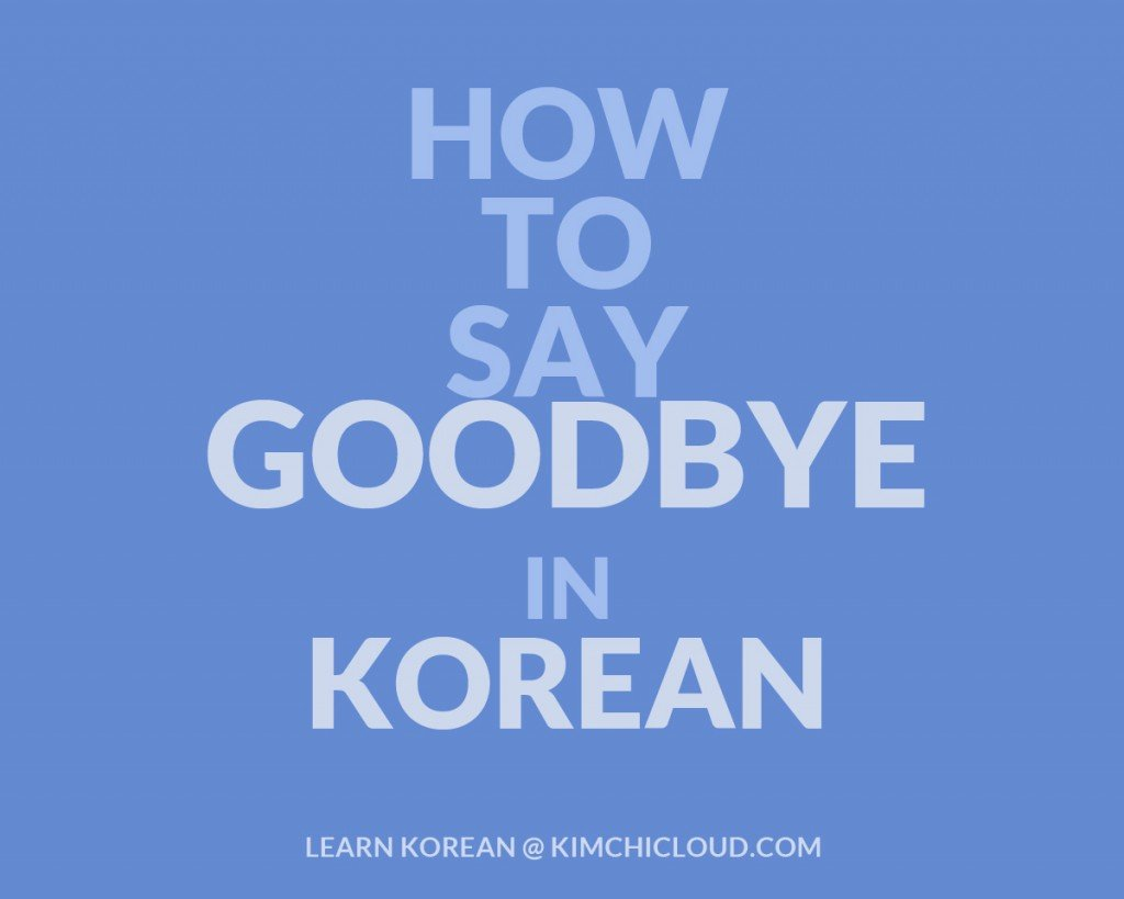 How To Say Good Morning Friend In Korean : How to say quot goodbye in korean kimchi cloud
