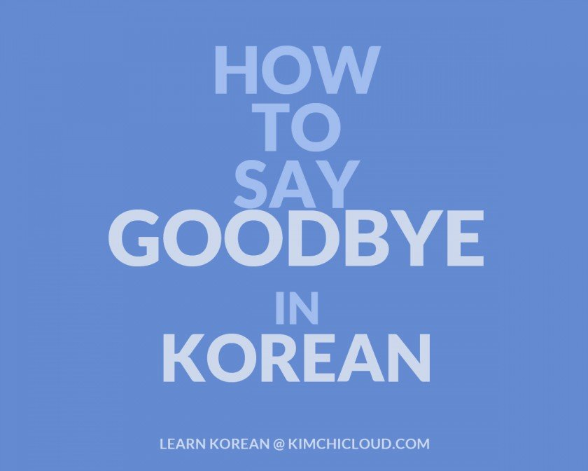 How to say goodbye in Korean