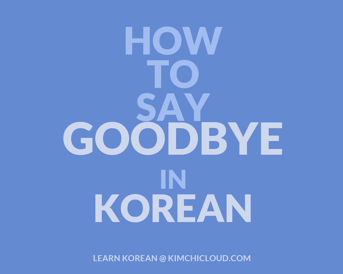 how to say hello in korean kimchi cloud how to say goodbye in korean kristyandbryce Choice Image